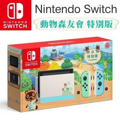 【預購】【韓國代購】任天堂 Switch 動物森友會主機特別版