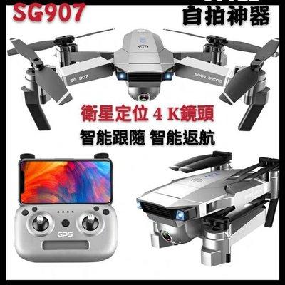 [雙電池版]SG907空拍機 衛星定位 光流定位 4K攝像頭 智能返航 智能環繞 智能跟隨