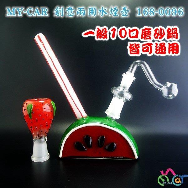 【西瓜冰鑽】創意兩用水煙壺 168-0096 MY-CAR嚴選 水煙壺 煙具 煙球 燒鍋 鬼火機 噴槍 雙鼻管 引火機
