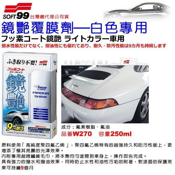 和霆車部品中和館—日本SOFT99 鏡艷覆膜劑 白色專用 超強撥水性.防污性及鏡面亮度 效果可持續9個月 W270