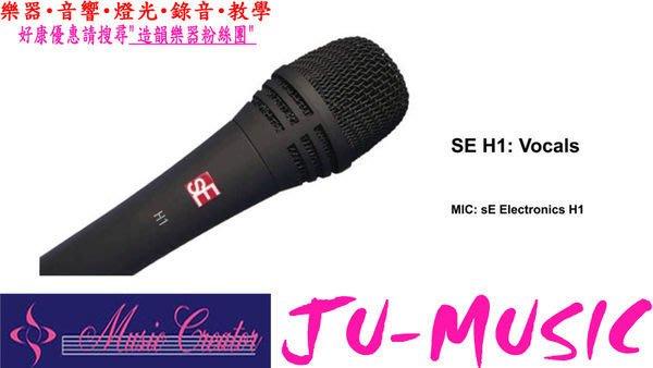 造韻樂器音響- JU-MUSIC - sE H1 Live Vocal Condenser Microphone 現場 人聲 電容式 麥克風