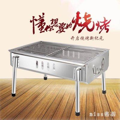 燒烤架戶外 3人-5人不銹鋼燒烤爐 加厚家用木炭便攜全套燒烤工具 js9734
