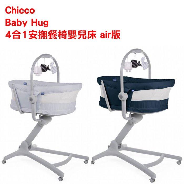 Chicco Baby Hug 4合1安撫餐椅嬰兒床 air版 多功能成長安撫床搖椅搖床搖籃床高腳餐椅安撫睡床 雙色可選