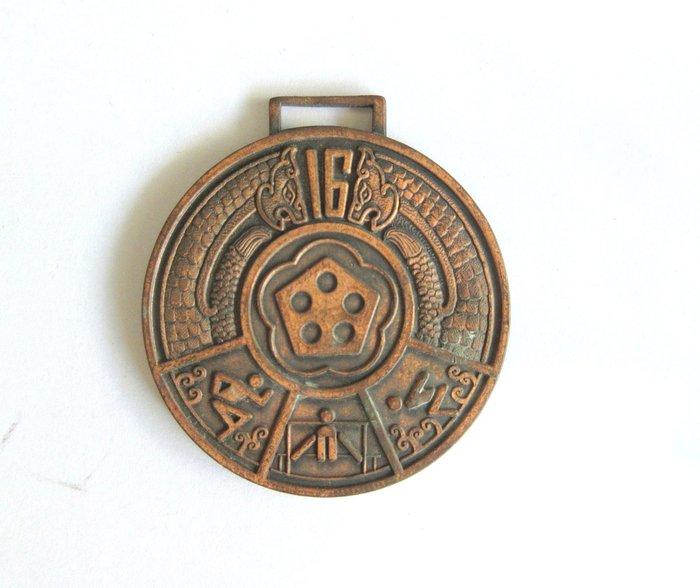 出賣家藏--74年16屆大專院校運動大會獎牌