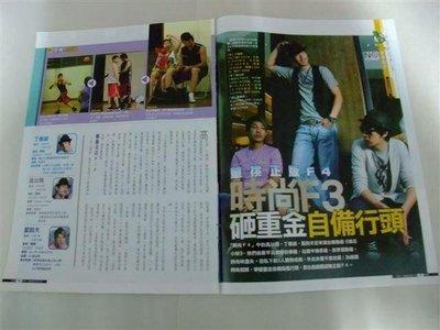 時尚F3 _ 高以翔 * 丁春誠 * 藍鈞天 / 雜誌內頁 / 2張3頁 / 2009年