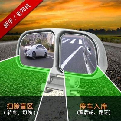 汽車倒車後視鏡小圓鏡輔助鏡 看後輪盲區...