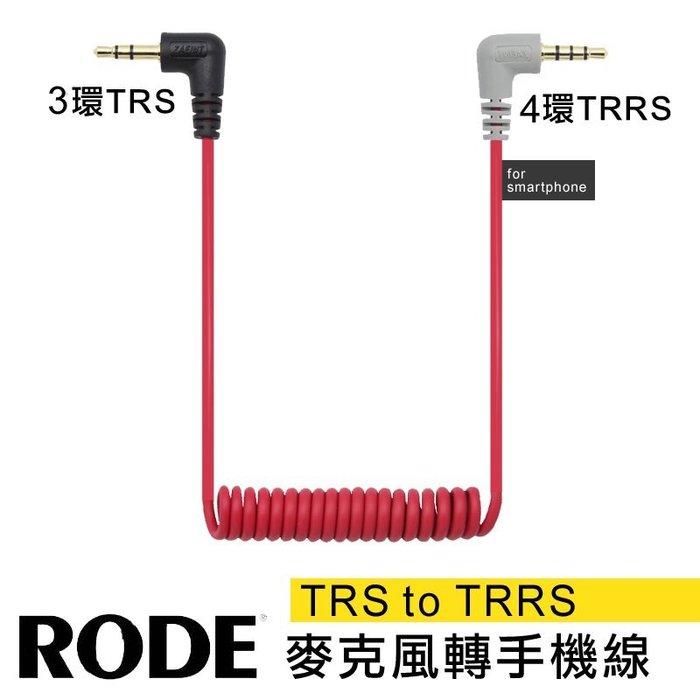 RODE 麥克風 轉接線 3.5mm SC7 同款 副廠 二環轉三環 轉接線 TRS 轉 TRRS VideoMic