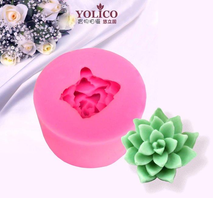 【悠立固】Y555 石蓮花液態矽膠模 多肉植物矽膠模具 手工皂模 蛋糕烘焙工具 巧克力模 蠟燭模 防蚊石 薰香模 食品級