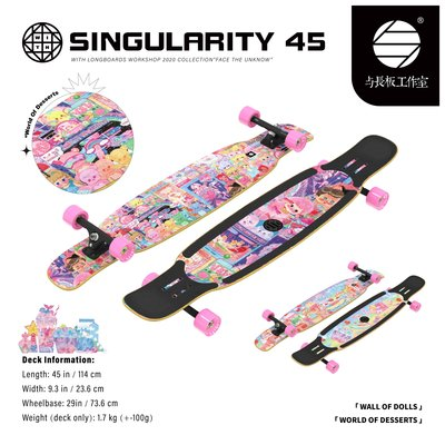 滑板[與長板工作室] 奇點款 45in Singularity 舞板平花長專業板