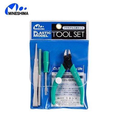又敗家@日本MINESHIMA模型工具組A-2(斜口鉗一字起子銼刀鑷子)水口鉗湯口鉗模型鉗HOBBY TOOL塑膠模型