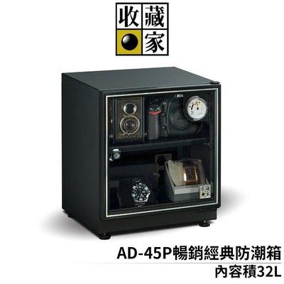 收藏家 AD-45P暢銷經典防潮箱