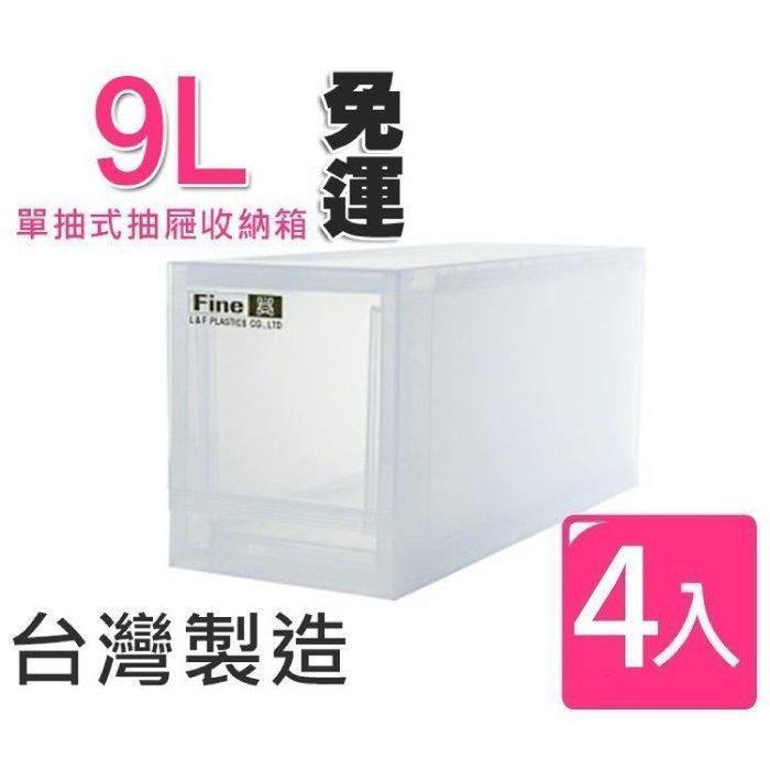 收納箱 KeyWay聯府 9L抽屜式整理箱4入 (LF1701) 收納盒 收納櫃 多功能 整理【BPC037】SORT