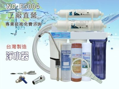 【水築館淨水】10英吋五管過濾器(全配)濾水器.淨水器.電解水機.飲水機.過濾器(貨號E5004)