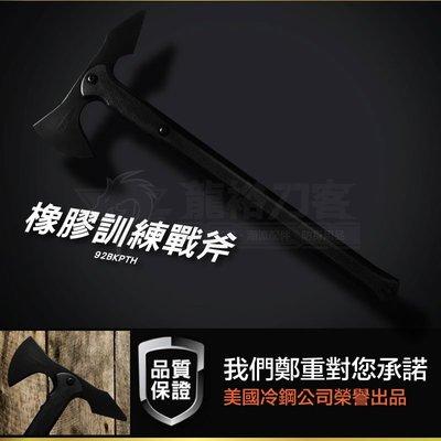 《龍裕》COLD STEEL/橡膠訓練戰斧/92BKPTH/搏擊格鬥/訓練刀/冷鋼/戰壕訓練斧/練習刀/道具/安全