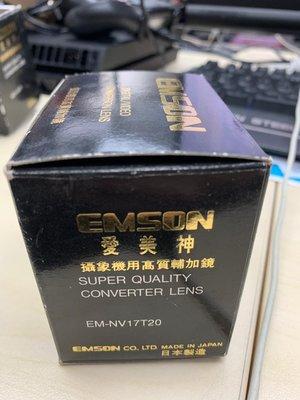 Emson 愛美神 EM-nv17t20攝像機高質附加鏡