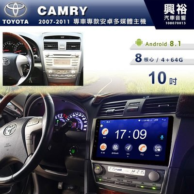 ☆興裕☆【專車專款】2007~11年TOYOTA CAMRY專用10吋螢幕安卓主機*聲控+藍芽+導航+安卓8核心4+64
