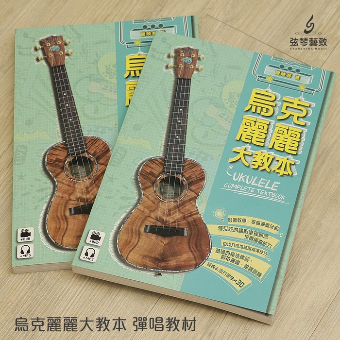 《弦琴藝致》全新商品 【烏克麗麗 大教本】 樂譜 烏克麗麗譜 流行音樂