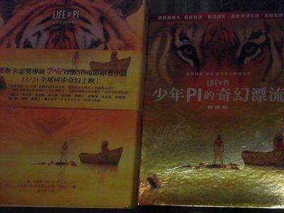 書+DVD) Life of Pi少年PI的奇幻漂流 李安(雙子殺手 斷背山 比李林恩的中場戰事 喜宴 推手)導 雙碟