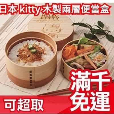 【木製便當盒】HELLO KITTY 便當盒 餐具 紀念品 木製 兩層夾層 便當盒 開學❤JP Plus+