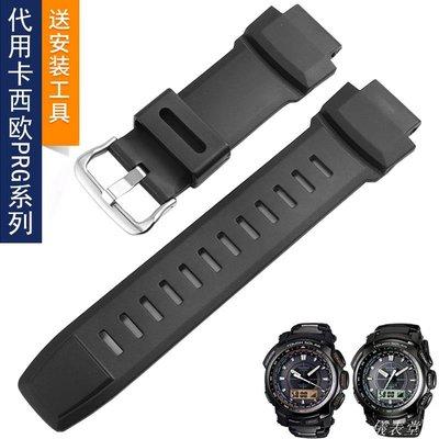 硅胶手表带代用卡西欧PRG-260/270/500 PRW-3500/2500/5100/2000-儀表堂堂