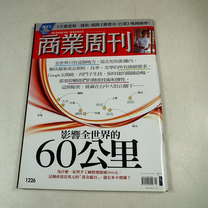 【懶得出門二手書】《商業周刊1226》影響全世界的60公里│八成新(B25)