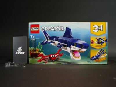 參號倉庫 現貨 樂高 LEGO 31088 Creator 創意系列 3in1 深海生物 海洋動物 鯊魚 燈籠魚 烏賊
