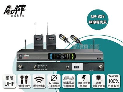 高傳真音響【MR-823 雙領夾+免運】UHF固定雙頻無線麥克風│教學│唱歌│會議│遊覽車 MIPRO