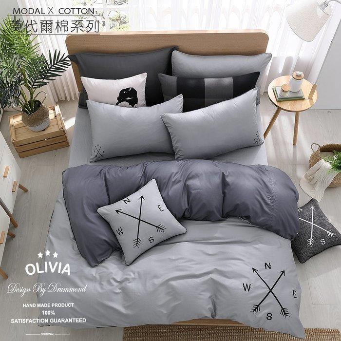 【OLIVIA 】OL5000 淺灰X藍灰 Lawrence 標準單人床包刺繡枕套兩件組   MOC莫代爾棉 台灣製