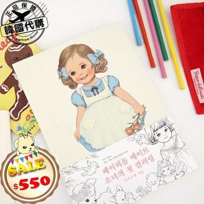 PinkBee☆【韓國代購】Afrocat Paper Dall Mate復古娃娃Diy著色書《1255500》*現貨