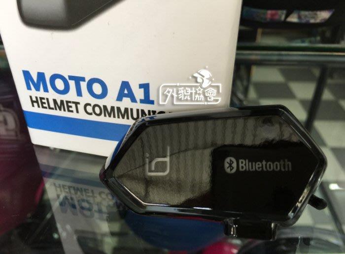 ((( 外貌協會 )))  MOTO A1安全帽ID 221藍芽耳機ㄧ組990元