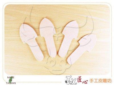 ☆ 匠心手工皮雕坊 ☆  材料包-2.0cm吊耳皮片(2.0×10.5cm)4片(H0101-20)  皮雕/ DIY
