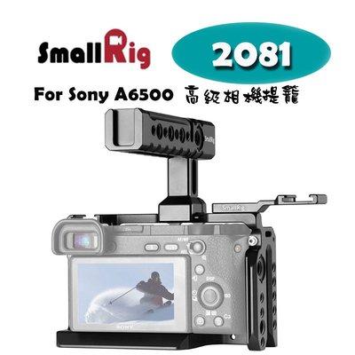 【EC數位】SmallRig 2081 Sony A6500 高級提籠套組 攝影配件 兔籠 cage 手把 相機提籠