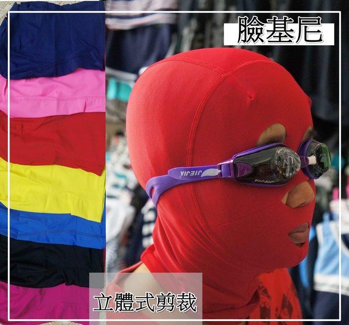 Kini泳渡-防曬泳具-奧林匹克-游泳萊卡薄面罩(臉基尼)-(現貨色-紅/粉/黃/桃紅)-特價230元