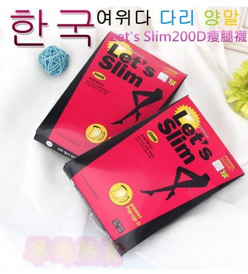 韓國秋冬款正品 Let`s Slim LASYA 200d 機能型提臀瘦腿襪/瘦腿襪/提臀襪/美腿襪/塑腿襪/壓力絲襪褲