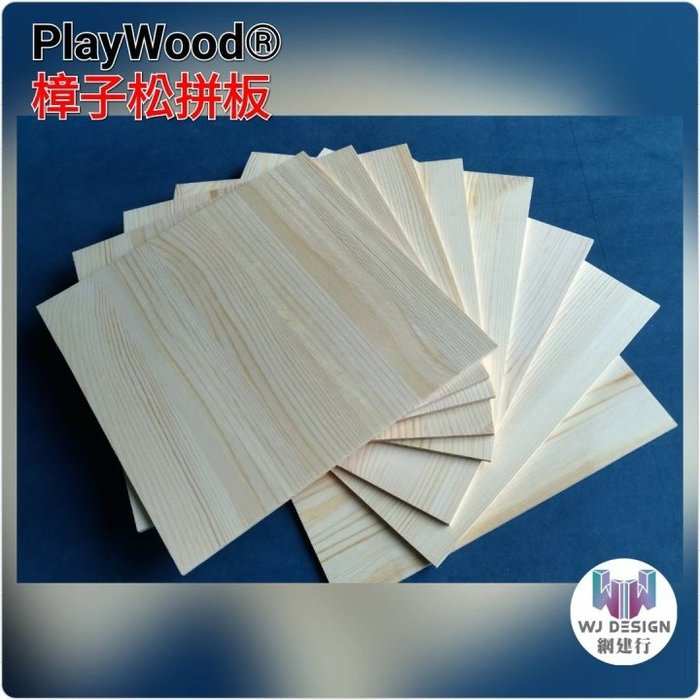 網建行 PlayWood® 樟子松拼板 A4尺寸 厚4mm 模型材料 木板 雷射雕刻 DIY 美勞 創客材料 現貨供應