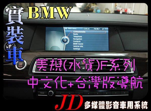 【JD 新北 桃園】BMW 美規 (水貨) F系列 中文化+台灣版導航 中文化介面 740 實車安裝 實裝車.