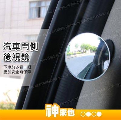 汽車圓形門側後視鏡 小圓鏡 360度 ...