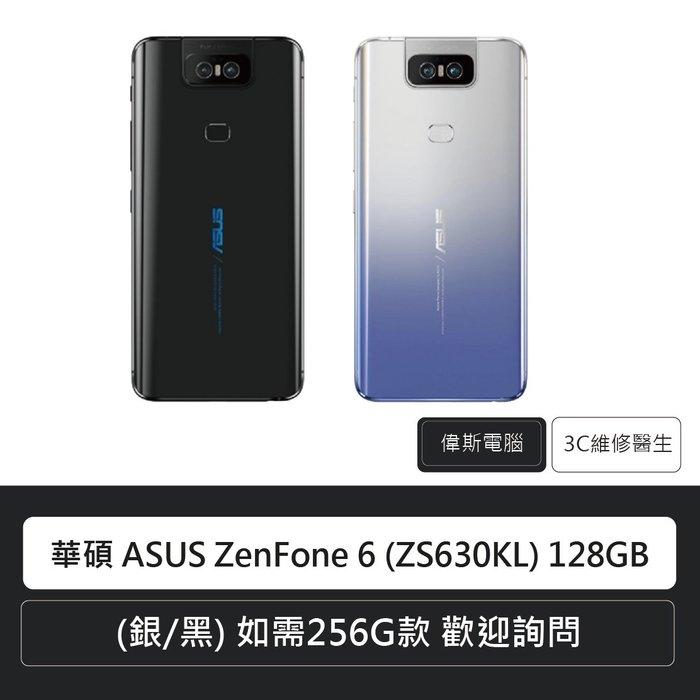 ☆偉斯電腦☆華碩 ASUS ZenFone 6 (ZS630KL) 128GB (黑) 原廠手機 全新空機
