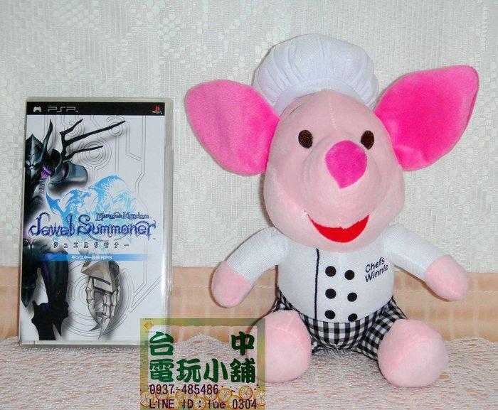 台中電玩小舖~PSP原裝遊戲片~怪獸王國 晶石召喚師 送布玩偶 ~650