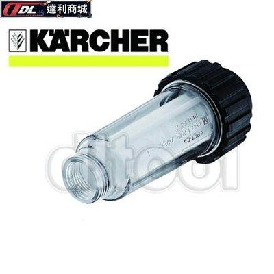 =達利商城= 德國 KARCHER 凱馳 高壓清洗機專用過濾器 濾水器* 4.730-059.0