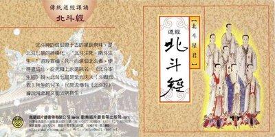妙蓮華 CG-5614 傳統道教課誦-...