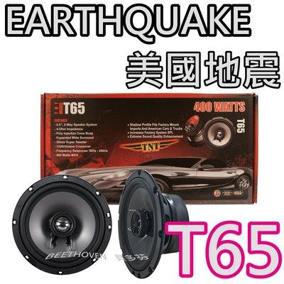 """貝多芬~EARTHQUAKE美國地震 T65  6.5""""高傳真喇叭 代理商公司貨 保固一年"""