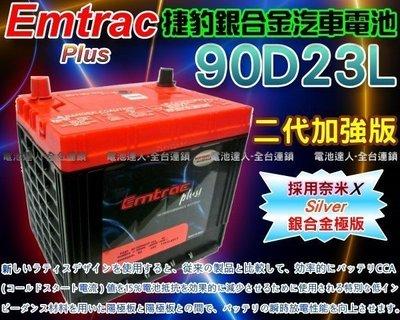 【中壢電池】Emtrac 捷豹 銀合金 90D23L 汽車電池 VIRAGE LANCER FORTIS SAVRIN