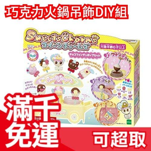 日本【SC-01】EPOCH 巧克力火鍋餐車吊飾DIY組 玩具部門優秀賞 手作玩具生日兒童節禮物 ❤JP