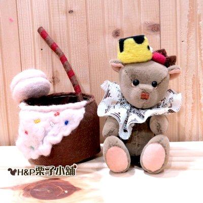 H  P栗子小舖   限定 甜點熊熊 四肢可動  珍藏 布偶 擺飾 裝飾 生日 畢業