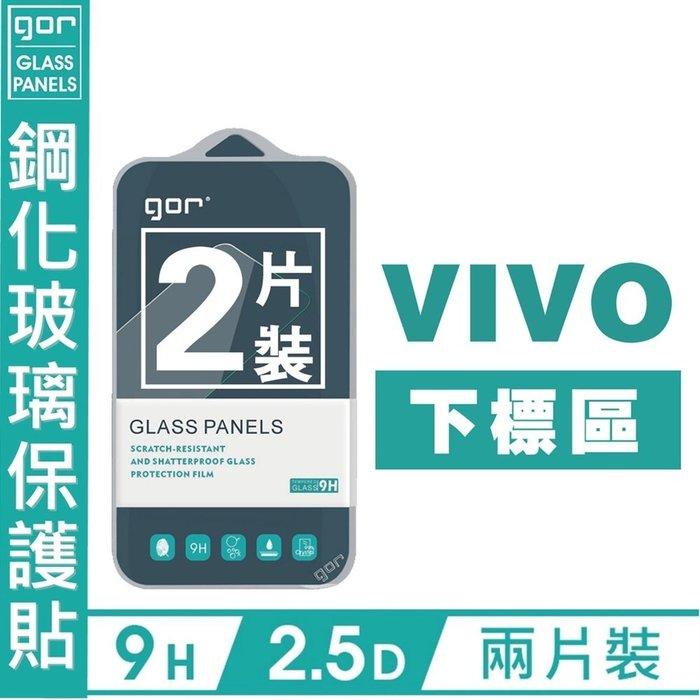 GOR 9H Vivo NEX 2 V7 V9 X21 V11 V15 Pro 鋼化玻璃 保護貼 膜 2片 愛蘋果❤️