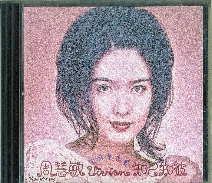 周慧敏 知己知彼 對唱精選輯 -1994年12月福茂唱片發行  保存良好首版公關片 無IFPI  CD上有印非賣品
