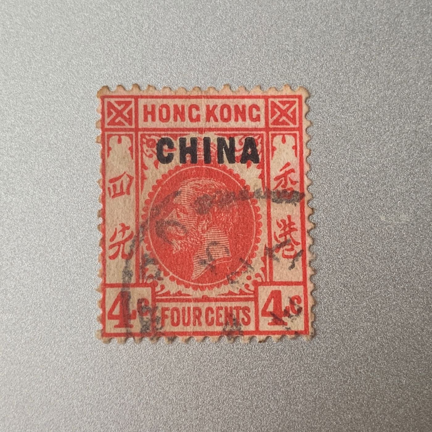 英國在華郵票 China-British post office King George V with overprint (4)