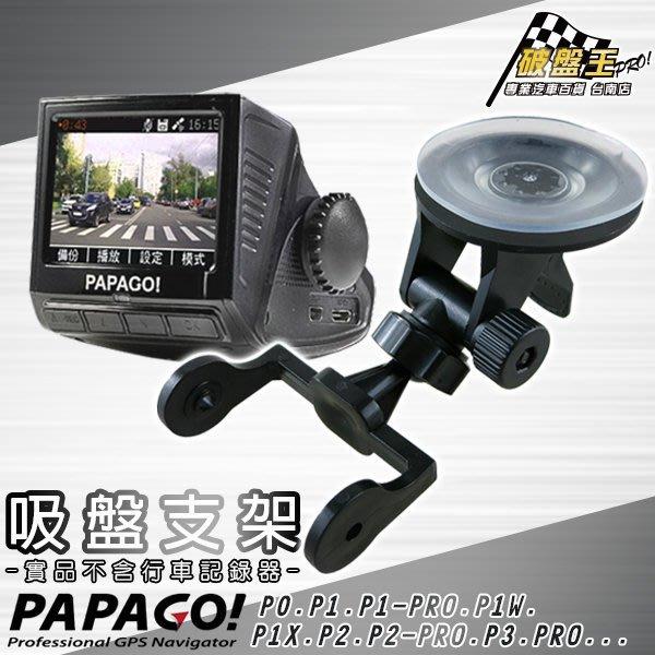 破盤王 / 台南 PAPAGO! 行車記錄器 專用吸盤支架 149元 P0.P1.P1-PRO.P1W.P1X(D15)