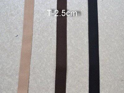 *巧巧布拼布屋*台製精品~2.5cm素色織帶 / 斜背帶顏色 : 黑. 焦茶. 深卡其特價30元/碼(90cm)